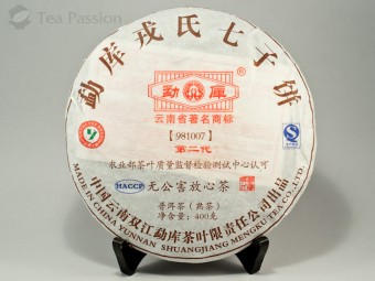 Шу пуэр Мэнку 981007, 2009г, 400гр.
