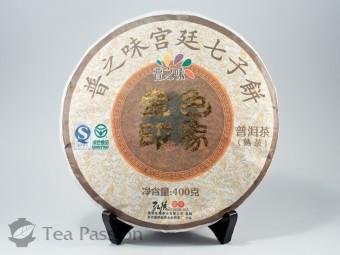 "Шу пуэр Пу Чжи Вэй Бу Лань Императорский ""Гун Тин"", 2011г, 400гр."
