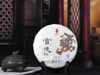 "Пу Чжи Вэй Бу Лань Императорский ""Гун Тин"", 2013г, 357гр."