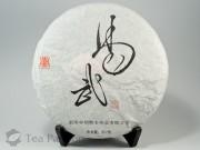 """Шэн пуэр Нан Лань Женг """"И У Шань"""", 2010г, 357гр."""