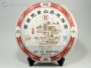 Юн Сян Хуэй Мин Бин Ча 2010г, 357гр.