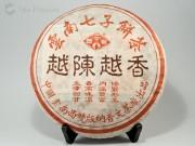 """Пу Вэнь """"Юэ Чень Юэ Сян"""", 2005г, 400гр."""