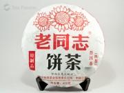 """Хайвань """"Специальный"""", 2012г, 400гр. (Лимитированная серия)"""
