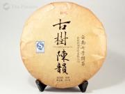 """Чен Юнь """"Гу Шу Бин"""", 2013г, 357гр."""