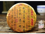 "Шу пуэр Булань Шань ""Гунтин"", 2015г, 200гр"